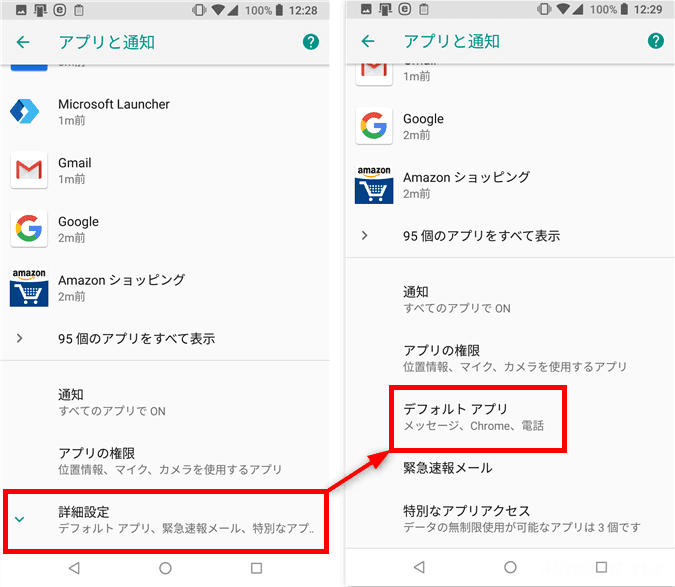 Androidスマホでホームアプリを切り替える方法