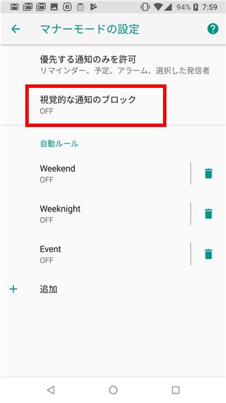 Androidスマホで必要な通知だけを表示させる方法