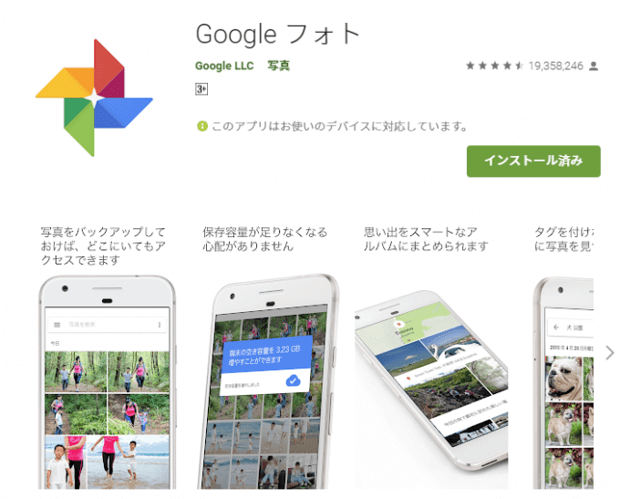 Androidスマホの写真や動画は「Googleフォト」でバックアップしよう。