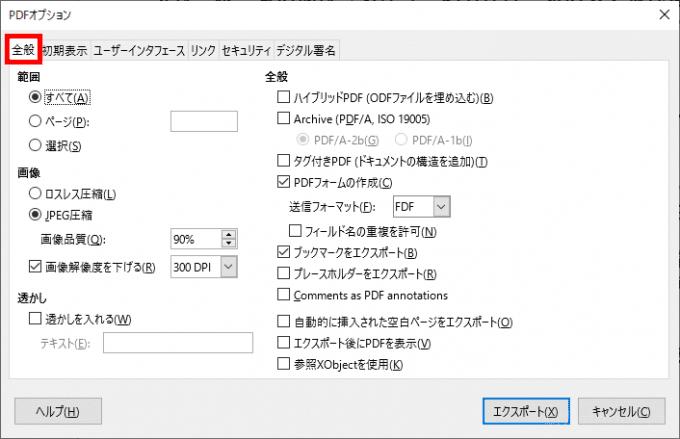 文書ファイルをPDFとして保存(変換)するならLibreOfficeも便利ですよ。