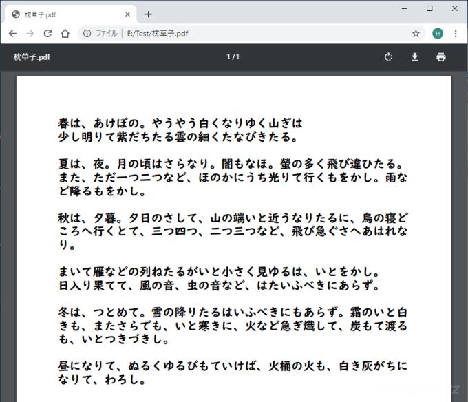 PDFファイルの簡易編集なら無料のLibreOfficeでもできますよ。