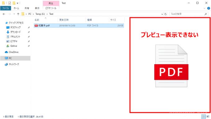 windows10 プレビュー ウィンドウ 表示 されない pdf
