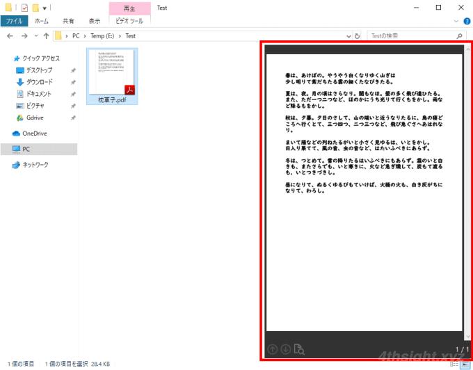 Windows10でPDFファイルを縮小表示(サムネイル)やプレビュー表示する方法