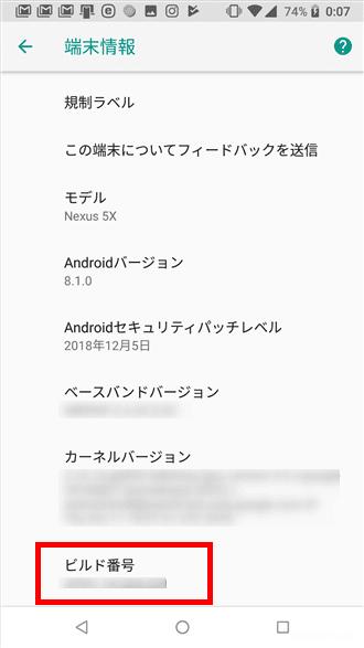 Androidスマホを設定変更でスピードアップさせる方法