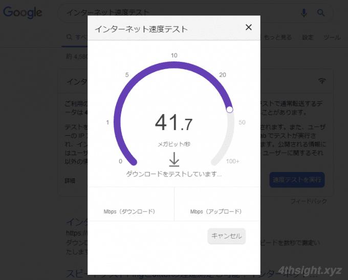 インターネット接続速度を「Google検索」で計測する方法
