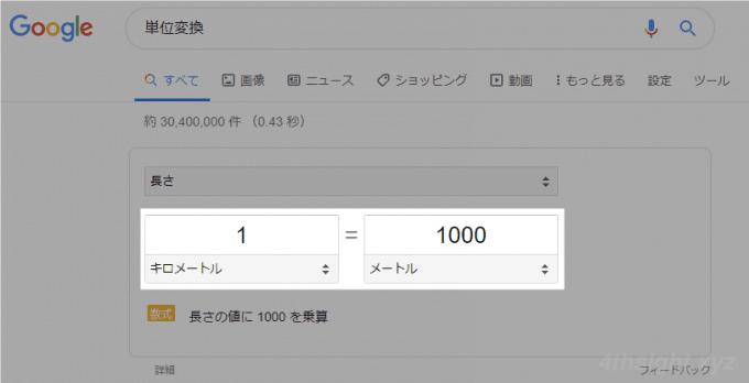 単位の換算はGoogle検索にお任せ!