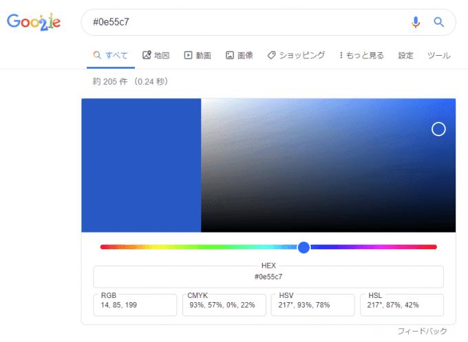 Google検索で気に入った色を探す「カラーピッカー」