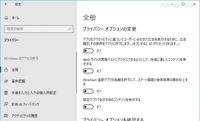 Windows10でプライバシーを強化するための設定方法