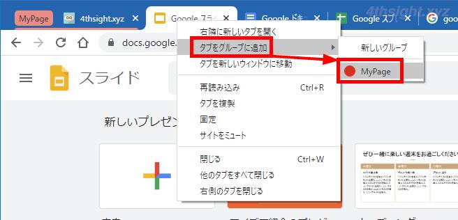 Windows版Chromeブラウザでタブをグループ化して整理する方法