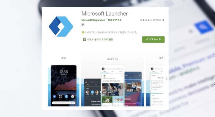 Windows10との連携が便利なAndroid向けホームアプリ「Microsoft Launcher」