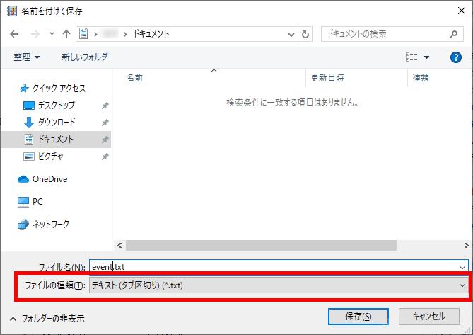 Windowsイベントログをテキスト形式でエクスポートする方法