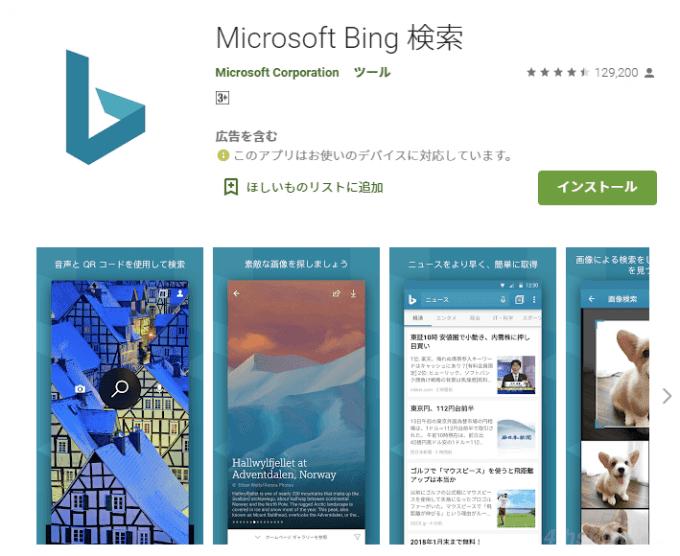 Androidスマホの壁紙にBing検索の日替わり写真を表示する方法