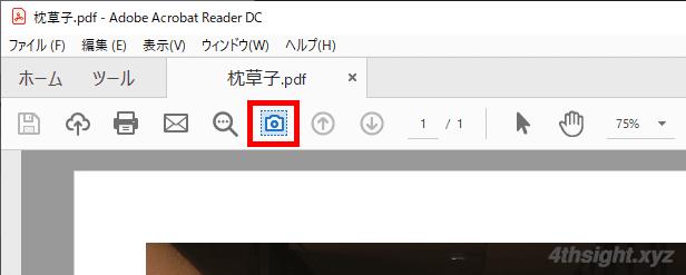 PDFファイルの特定ページ(領域)を画像ファイルとして保存する方法