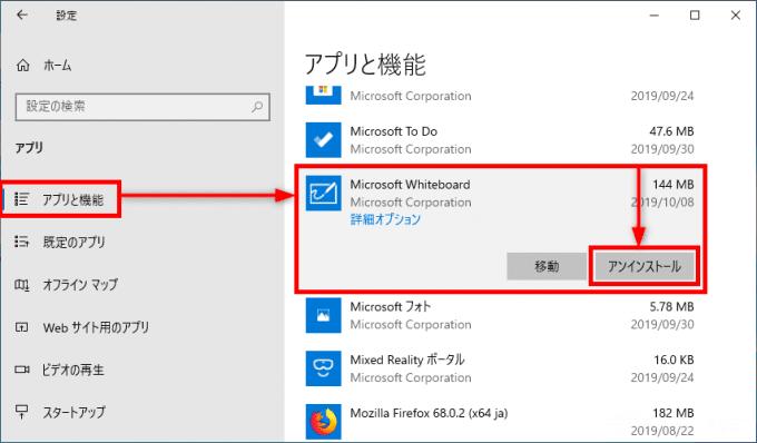 Windows10でアプリをインストール/アンインストールする方法