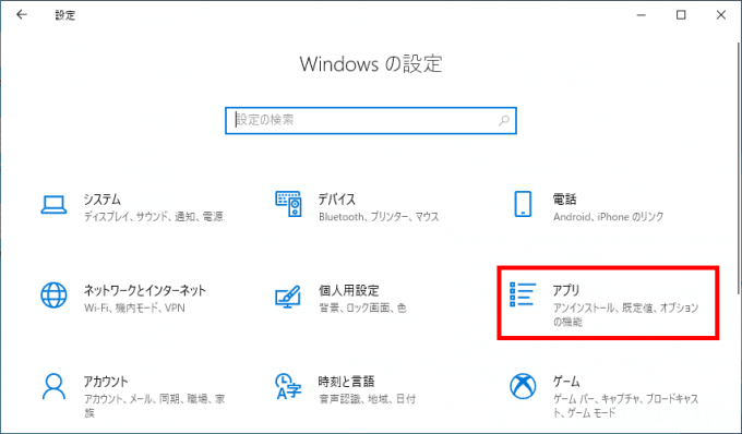 Windows10でストアアプリをインストール/アンインストールする方法