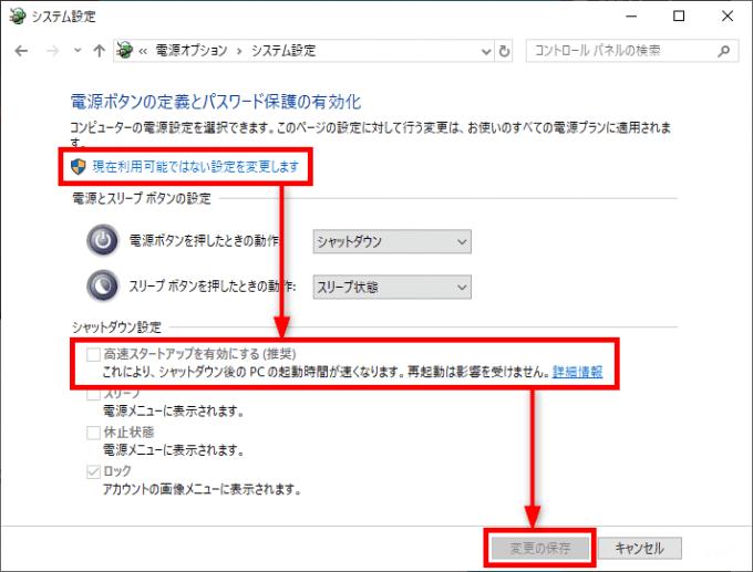 Windows10のトラブルでシャットダウンするときは「完全シャットダウン」を行うべし。