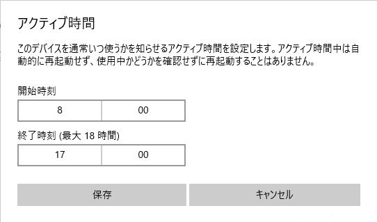 Windows10がWindowsUpdate時に勝手に再起動されないようにする方法