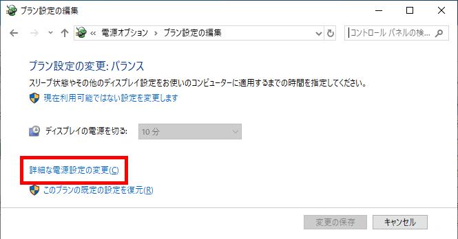 Windows10を指定時刻にシャットダウン/再起動する方法