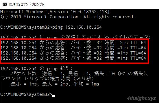 Windows10の「Ping」コマンドを使いこなす。
