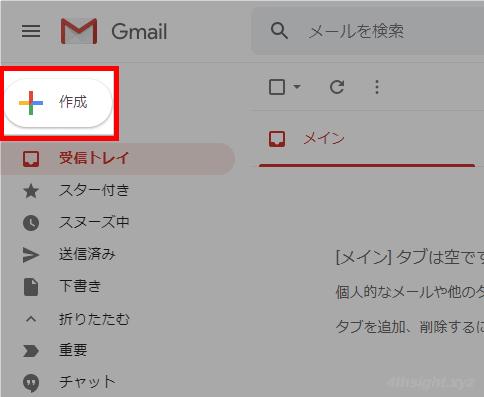 Gmailで指定の日時に電子メールを送信する方法(2019年版)