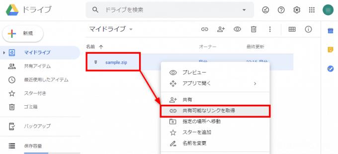 大容量ファイルを送るなら「Googleドライブ」がおススメです。