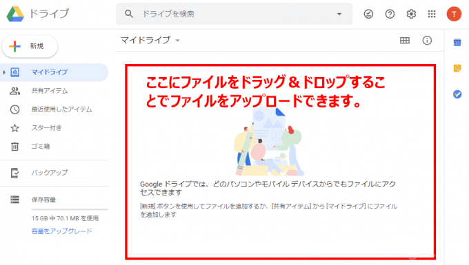 PCで画像やPDFファイルの文字をテキストデータに変換するならWeb版「Googleドライブ」がおすすめ。