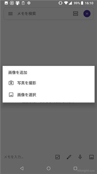 Androidスマホで紙の書類をテキストデータに変換する方法(Google Keep)