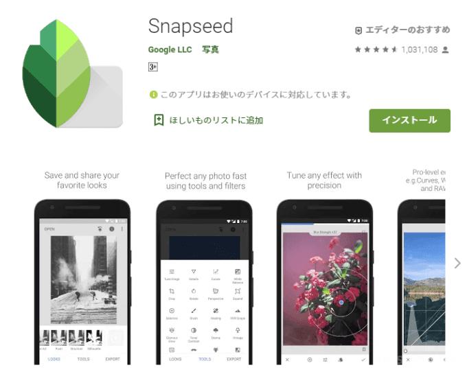 スマホで写真を加工するならGoogle製アプリ「Snapseed」がおすすめ