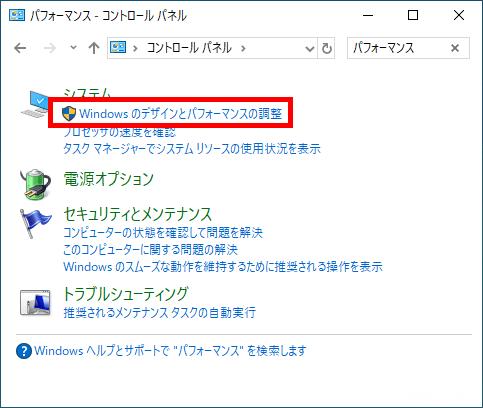 Windows10が遅い。。そんなときはページファイルの設定を見直してみよう。
