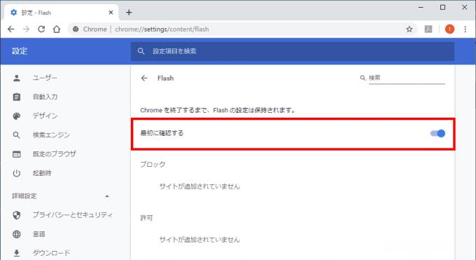 Windows版ChromeブラウザでFlash Playerの実行を許可(有効化)する方法