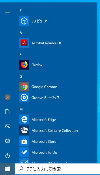 Windows10のスタート画面からタイルを消してスッキリさせる方法