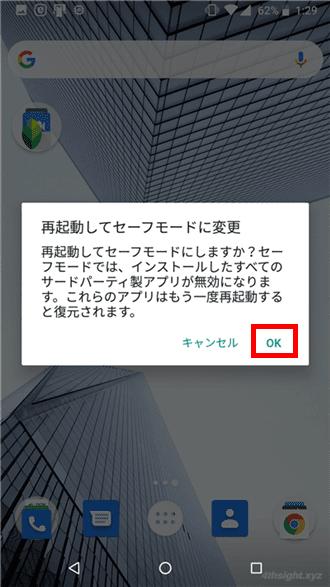 Android端末の動作がおかしいときは「セーフモード」で起動してトラブルシューティング