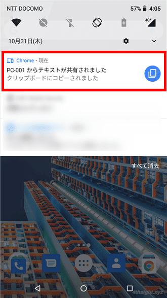 PC版Google Chromeから他のデバイスにテキストデータを送信する方法