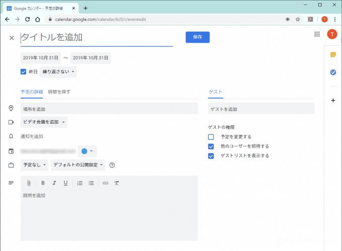 Webブラウザから素早く各種Googleサービスを利用する方法