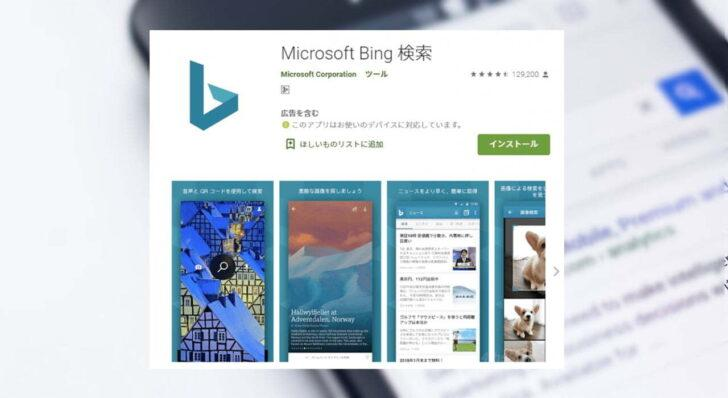 Android端末の壁紙にBing検索の日替わり写真を表示する方法