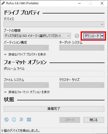 古いバージョンのWindows10のインストールメディアを入手する方法