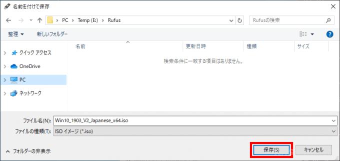 過去バージョンのWindows10のイメージファイルをダウンロードする方法
