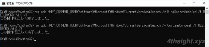 Windows10の検索ボックスでWeb検索を無効化する方法(バージョン1903対応)