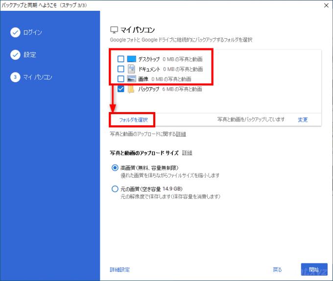 PCに保存している動画や写真のバックアップも「Googleフォト」がおススメです。