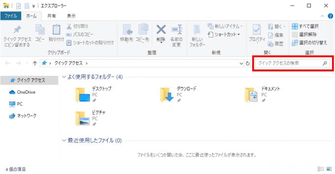 Windows10でファイルの内容を検索(全文検索)する方法