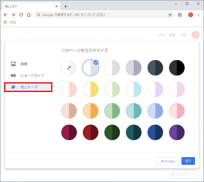 デスクトップ版Google Chromeでタブ周りの色がカスタマイズ可能になったよ。