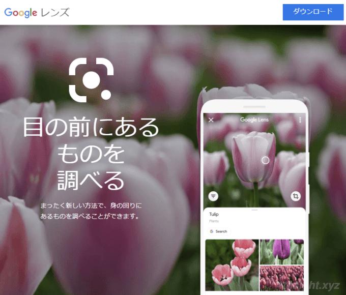 Android端末でカメラに映る被写体や画像から情報を検索する「Google レンズ」
