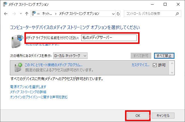 Windows10マシンを標準機能でメディア(DLNA)サーバーにする方法
