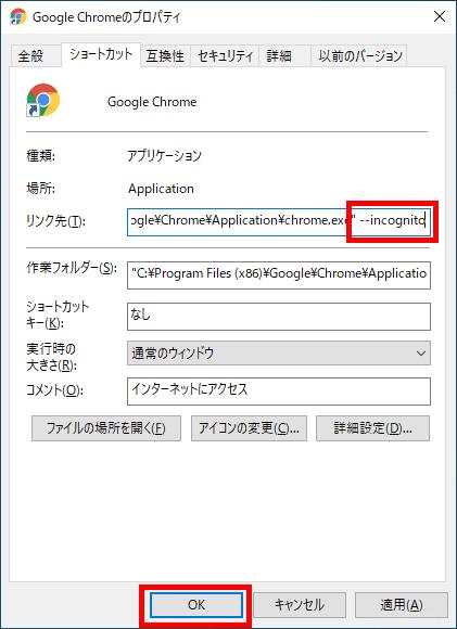 Google Chromeで痕跡を残さずにWebを閲覧する「シークレットモード」