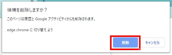 Windows版Chromeブラウザで不要な予測候補を削除する方法