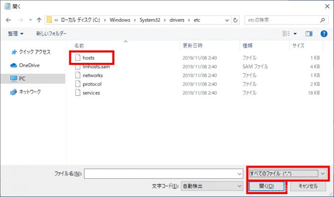 Windows10で名前解決にhostsファイルを使用する