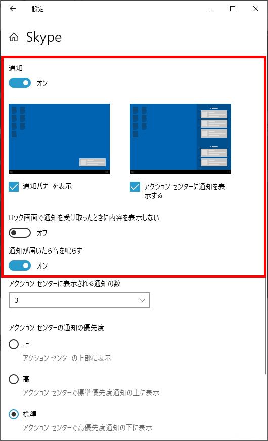 「Windows10 November 2019 Update」のおもな変更点