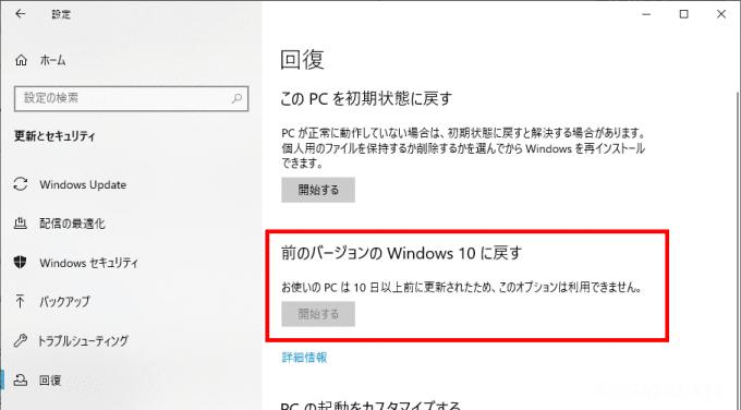 Windows10をバージョン1909にアップデートする手順