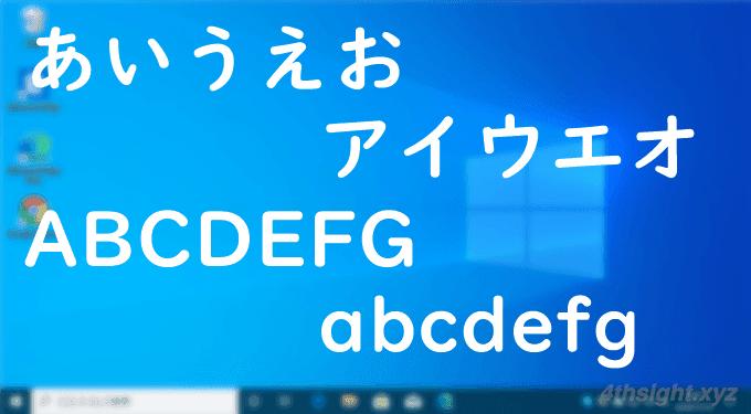 Windows10で効率よく日本語を入力するテクニック