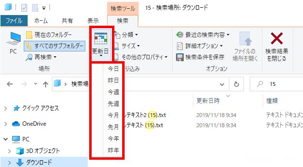 Windows10でファイルやフォルダーを素早く検索するテクニック